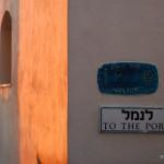 Schützestraße in Jaffa | Улица Стрельца в Яффо